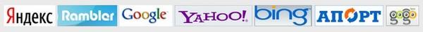 Регистрация сайта в поисковых системах Яндекс (Yandex), Google, Rambler, Bing, Yahoo, GoGo.Ru, Апорт