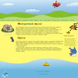 веб шаблон для детей